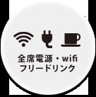 全席電源・wifi・フリードリンク