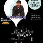 2015/7/16(木) 19:00開演(18:45開場) 花いちの観笑地帯Vol6