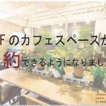 【BIGニュース!】ついにカフェが予約できるように!?