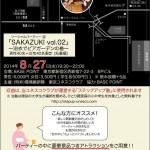 「杯 SAKAZUKI」 気楽な異業種交流を通じた、ソーシャルパーティー