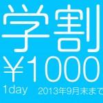 【平日限定】学割1,000円プランスタート【終了】