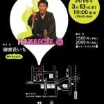 2015/3/13(金) 19:00開演(18:45開場) 花いちの観笑地帯
