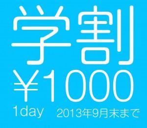 学割1000円プラン
